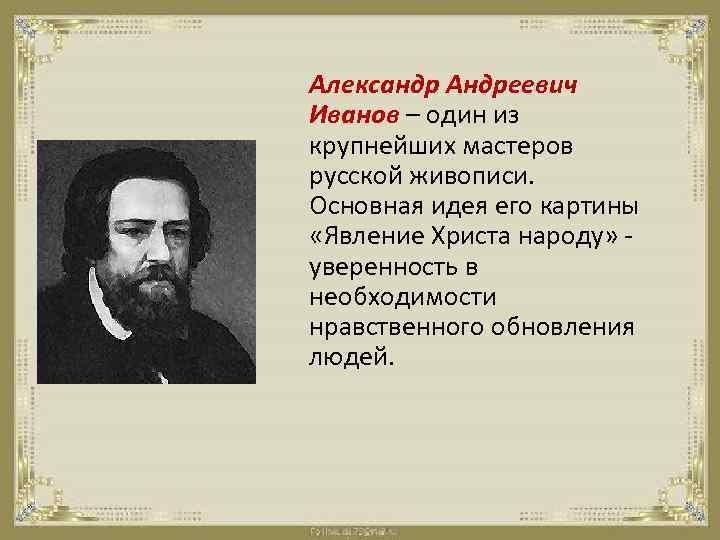 Художник александр иванов, картины истинного новатора