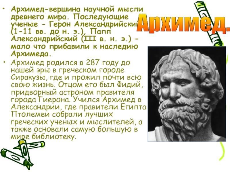Архимед: биография, личная жизнь, вклад в науку и интересные факты