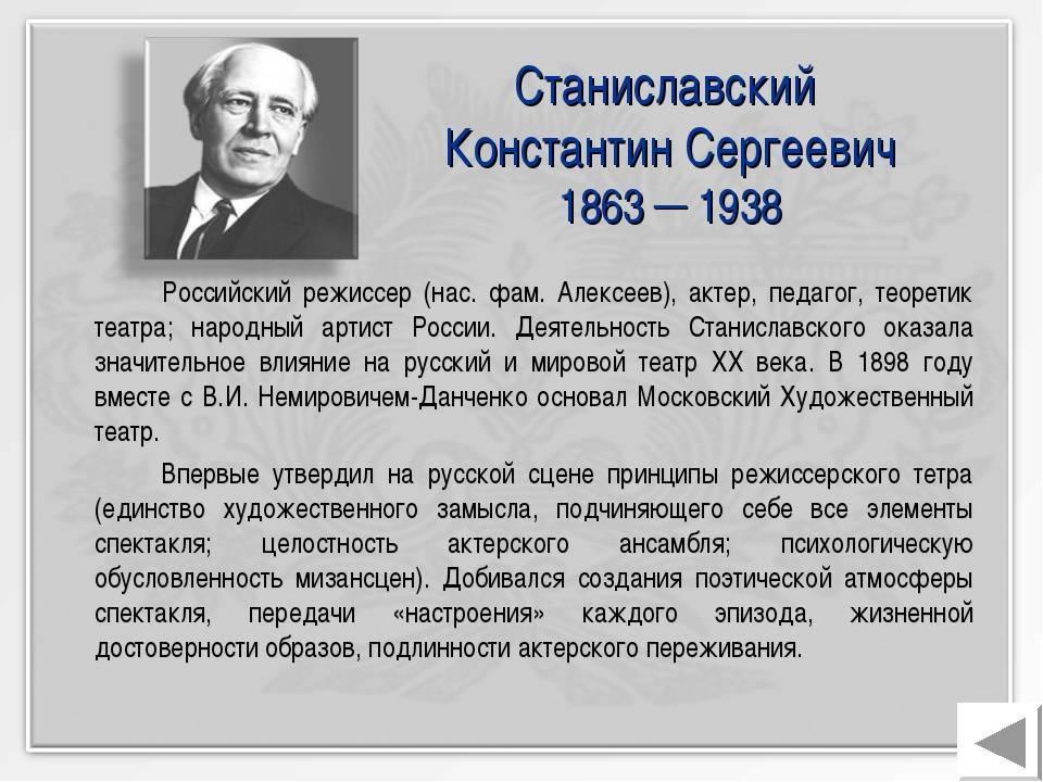 Станиславский константин сергеевич: краткая биография
