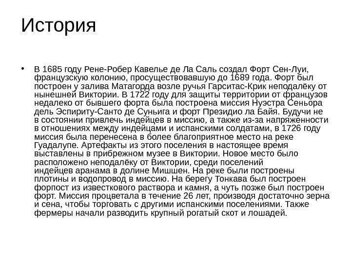 Биография : кавелье рене робер де ла саль - вариант 1 - twidler.ru