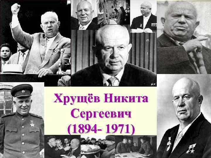 Хрущев никита сергеевич — краткая биография