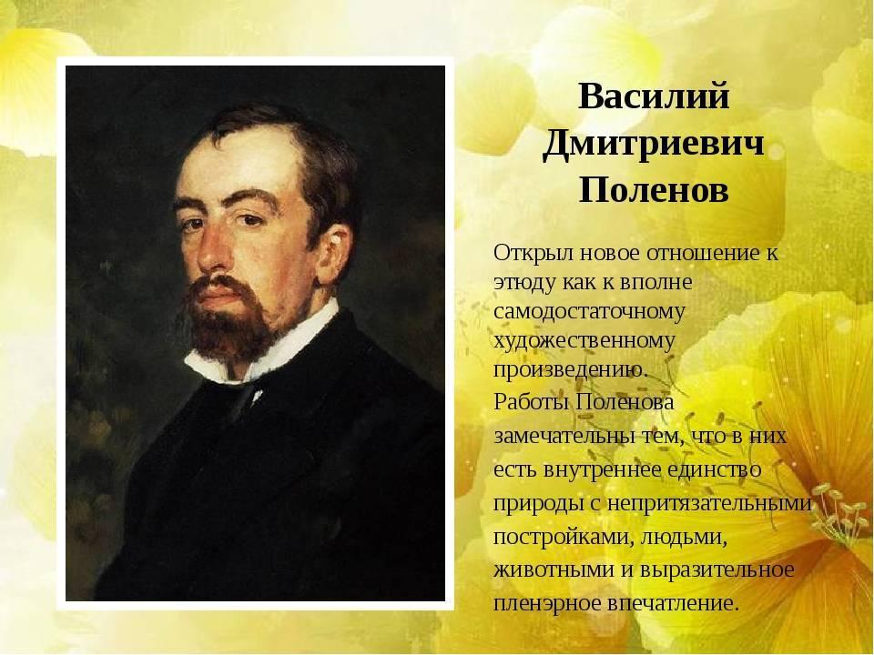 Поленов, василий дмитриевич: биография