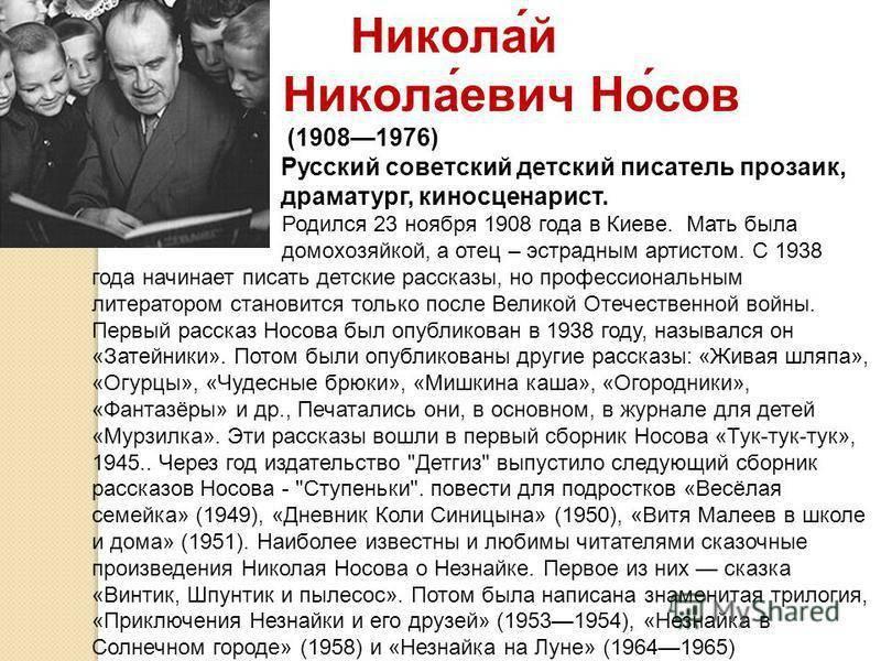 николай николаевич носов. подробная биография. читать онлайн