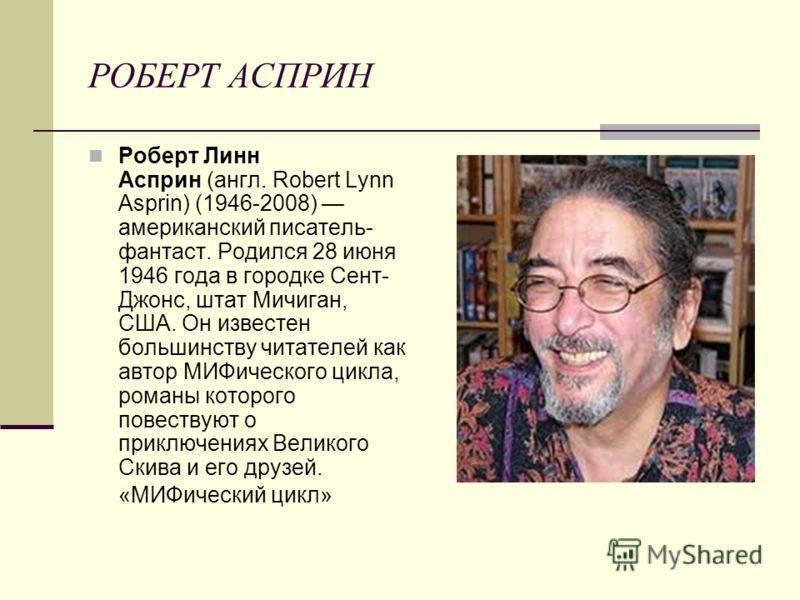 Список писателей-фантастов