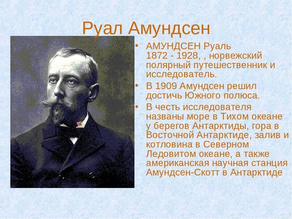 Руаль амундсен | исторический документ
