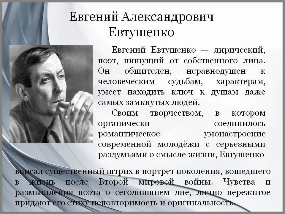 Евгений евтушенко: биография и творчество - nacion.ru