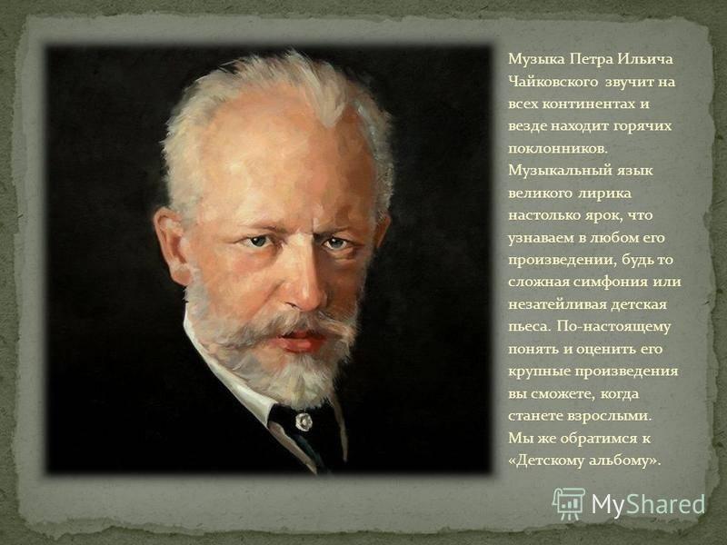Петр ильич чайковский: биография и творчество композитора