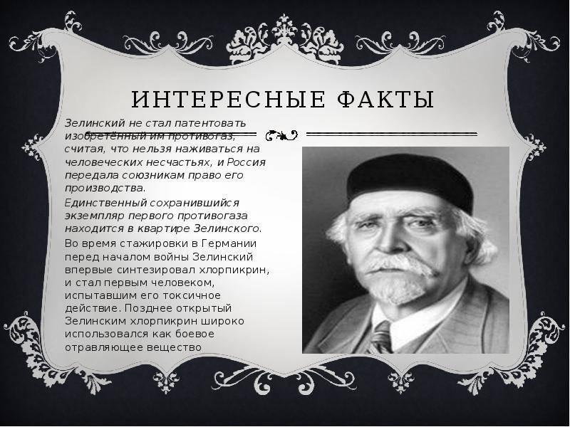 Николай зелинский   наука   fandom