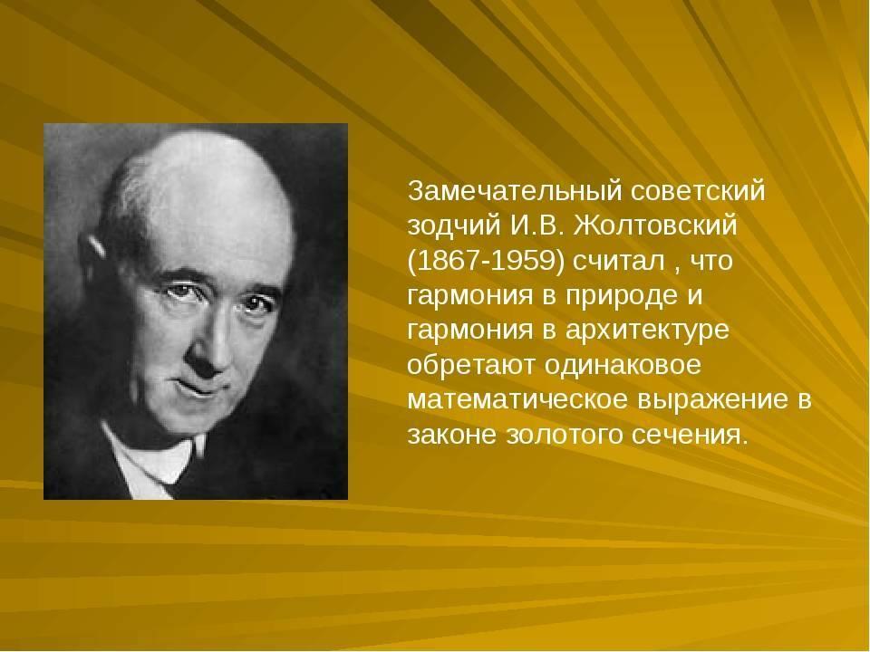 Иван владиславович жолтовский - архитекторы
