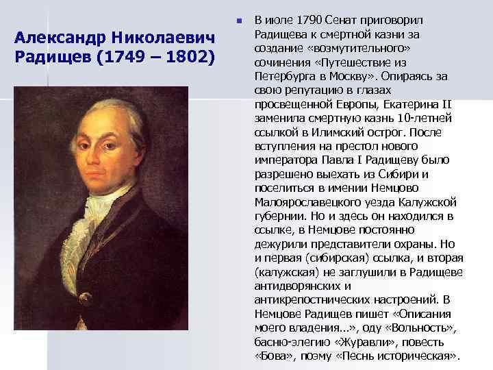 Краткая биография радищева александра николаевича. интересные факты о писателе