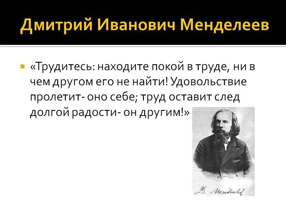 Жизнь профессора дмитрия менделеева