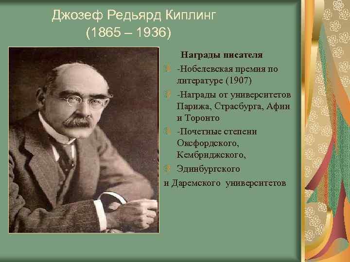Джозеф редьярд киплинг - биография, информация, личная жизнь