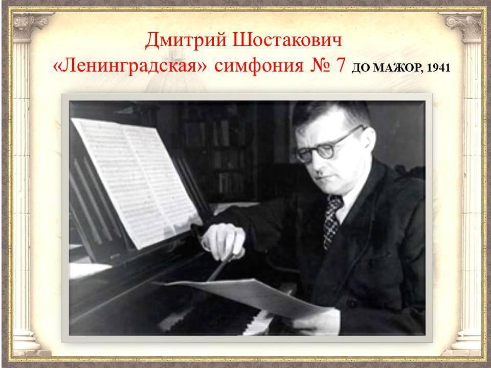 ✅ дмитрий шостакович краткая биография для детей. музыка шостаковича - отражение эпохи - mariya-timohina.ru