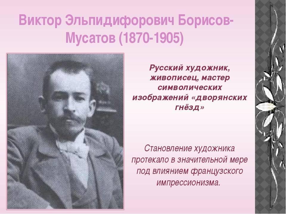 Борисов-мусатов: биография и картины художника :: syl.ru