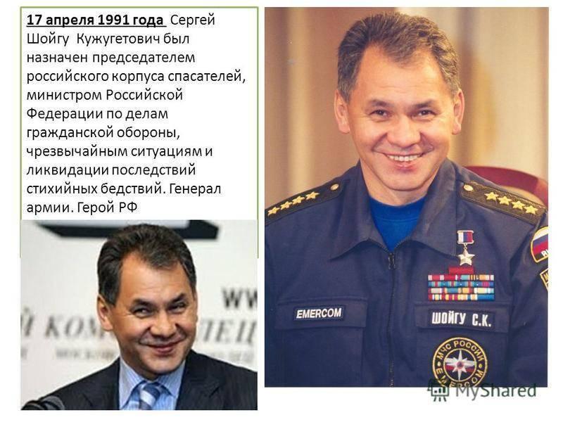 Сергей шойгу: биография и образование, политическая деятельность и работа на госслужбе, личная жизнь
