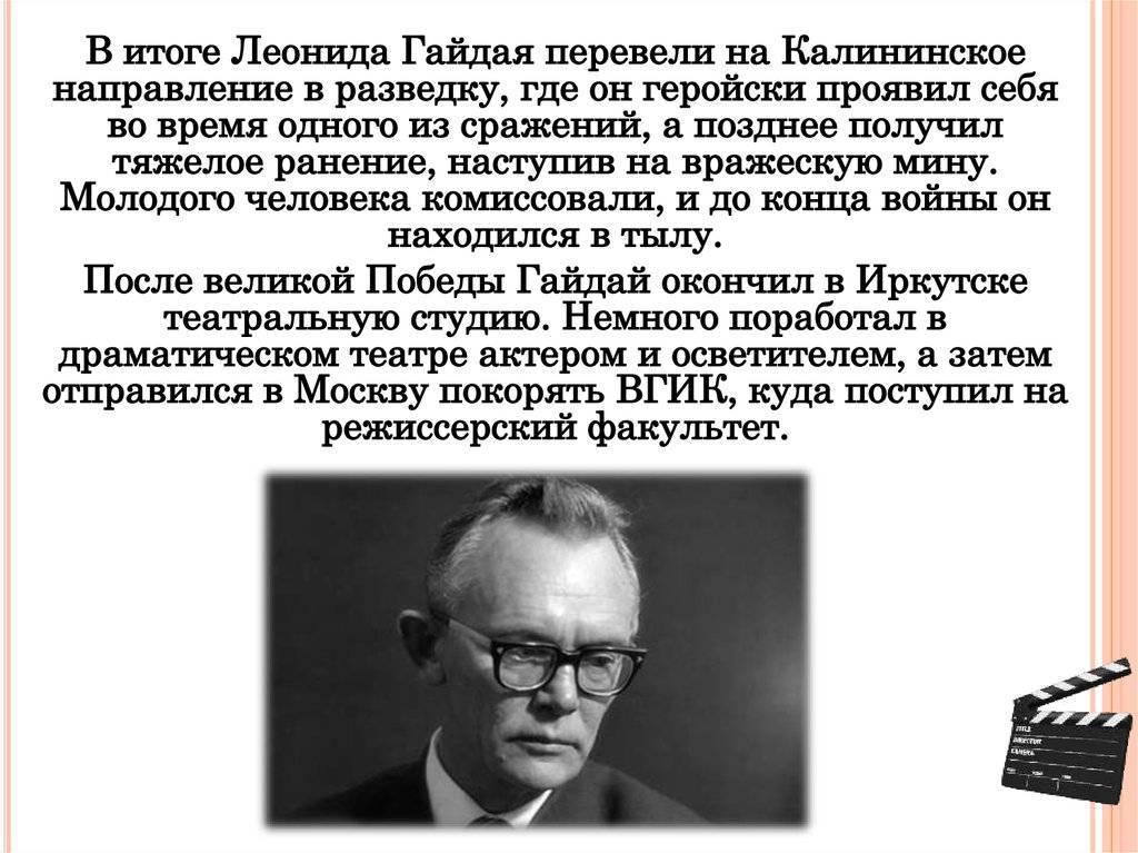Леонид гайдай – биография, фото, личная жизнь, фильмография, комедии - 24сми