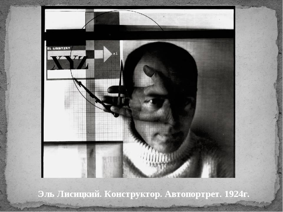 Лазарь лисицкий википедия
