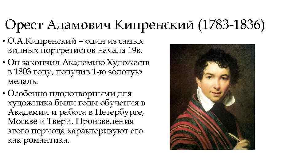 Кипренский, орест адамович — википедия. что такое кипренский, орест адамович