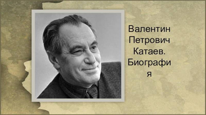 Катаев валентин петрович биография кратко. подробная биография валентина катаева