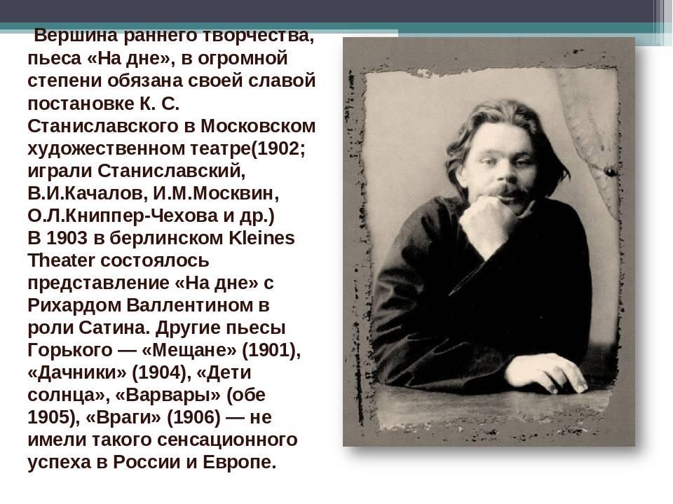 Максим горький: краткая биография, личная жизнь