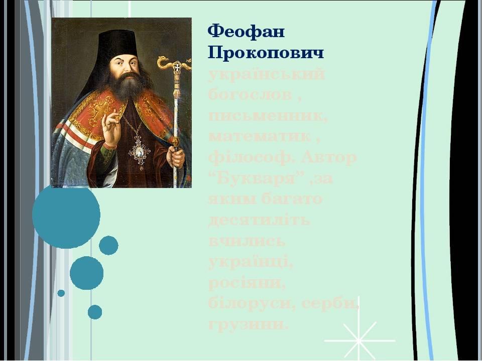 «реформаторство» феофана прокоповича и борьба против протестантства
