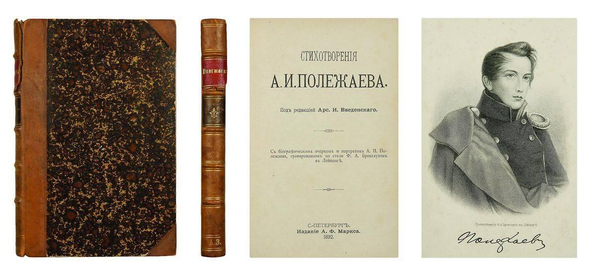 Александр полежаев, лучшие стихи, поэмы, биография, фотогалерея