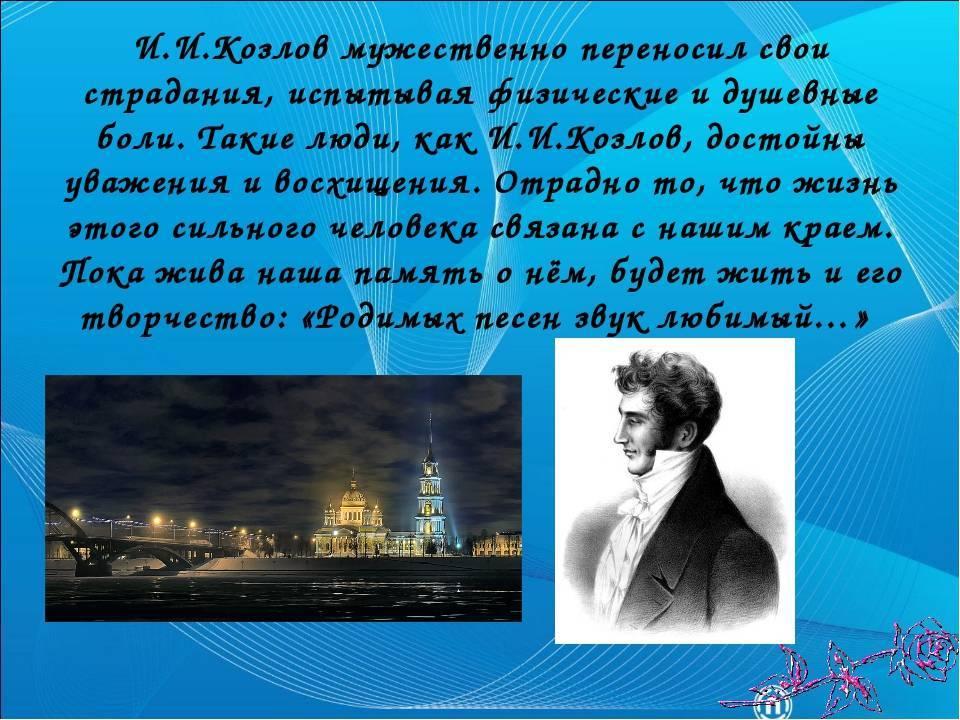Русский поэт иван козлов: биография, литературная деятельность