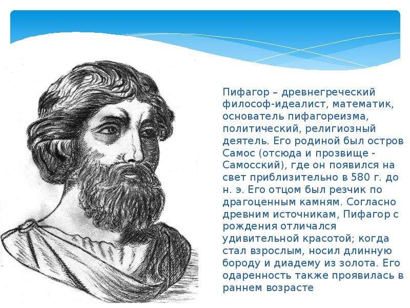 Пифагор и пифагорейцы. учение и школа пифагора. - этносы - медиаплатформа миртесен