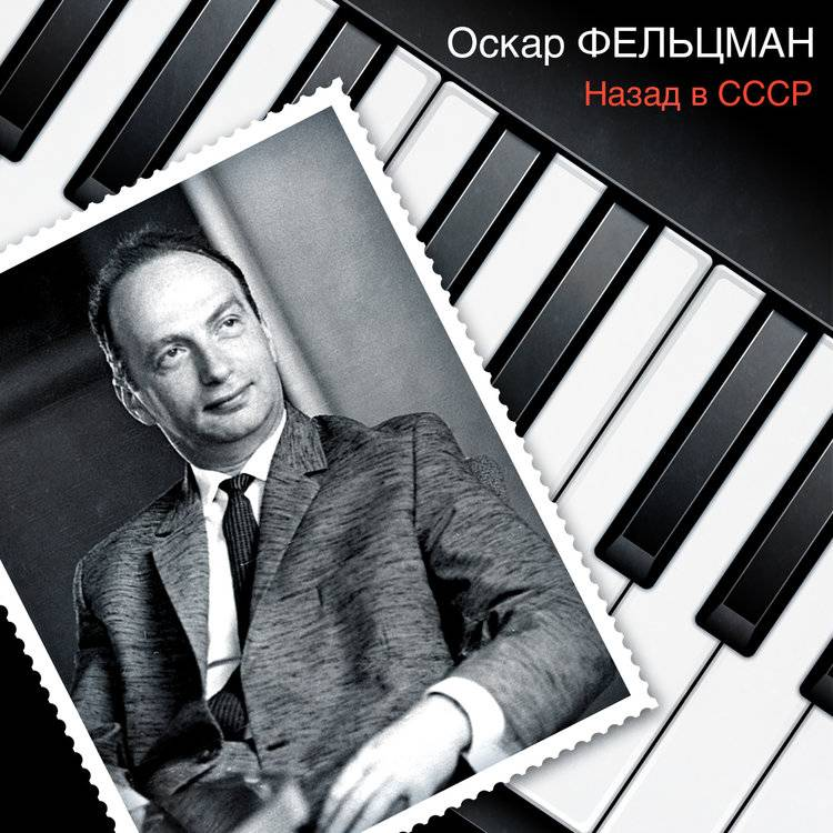 Оскар борисович фельцман — циклопедия