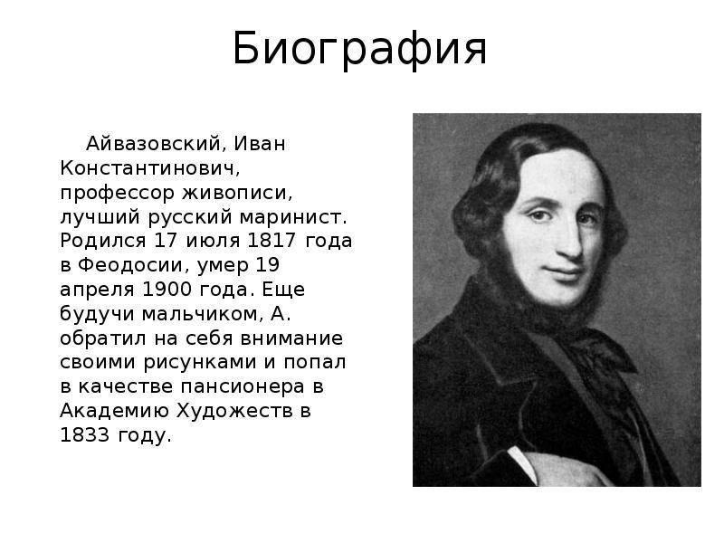 Иван айвазовский: жизнь и творчество художника