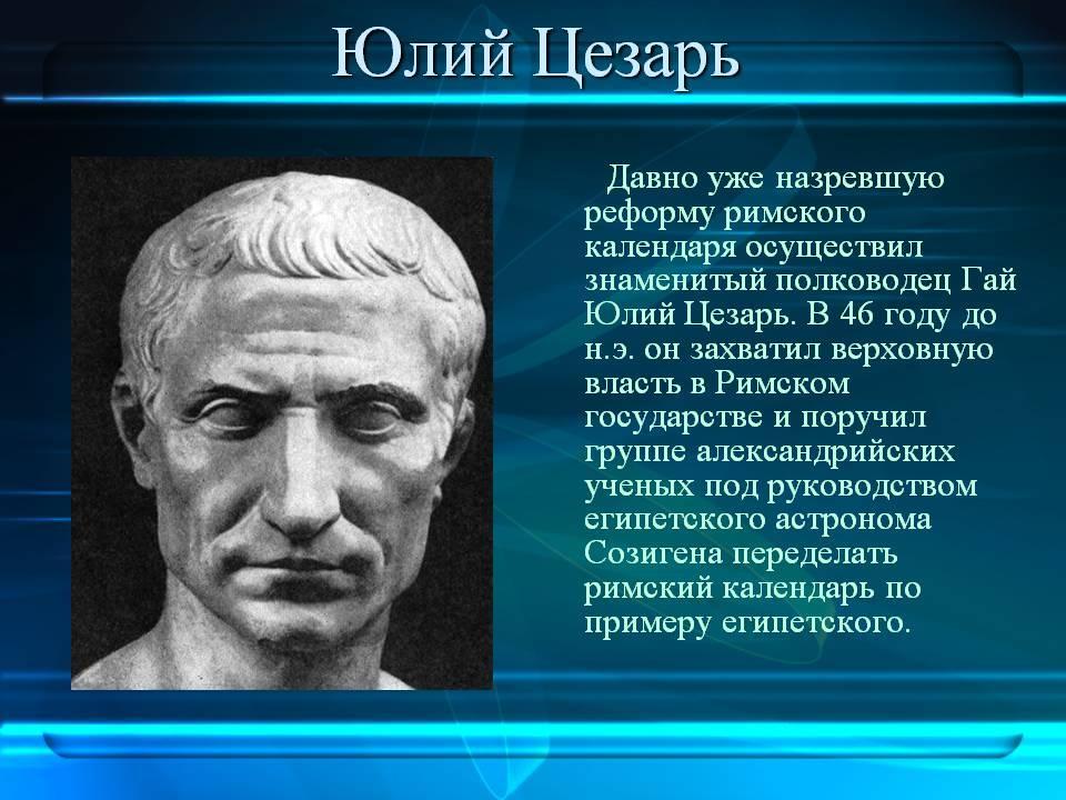 Гай юлий цезарь – интересные факты из биографии