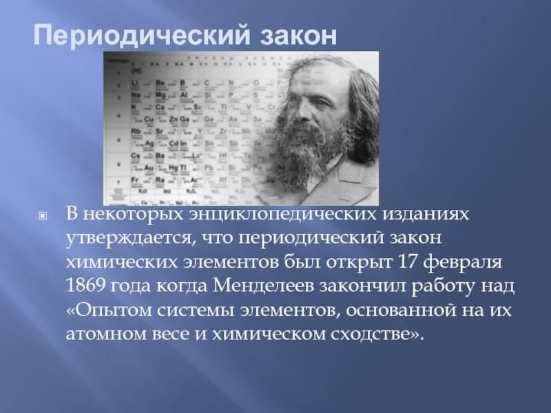 Дмитрий менделеев - биография