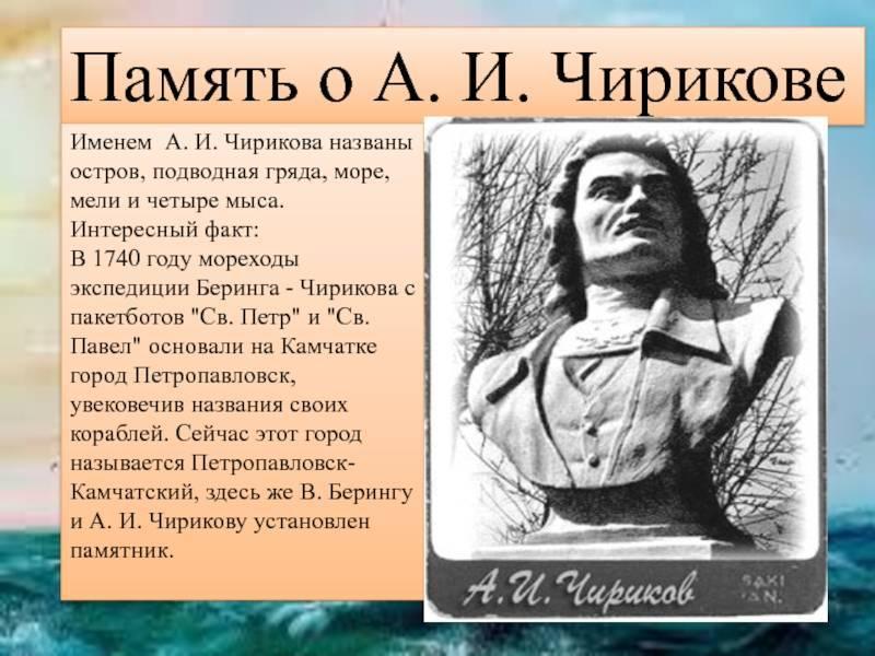 Алексей чириков википедия