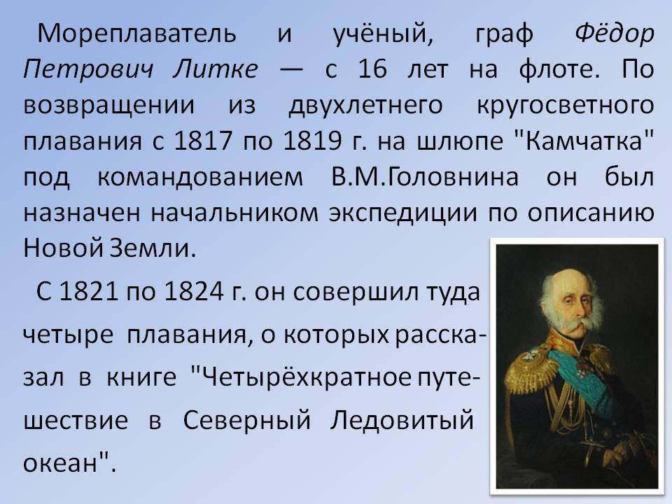 Литке, фёдор петрович