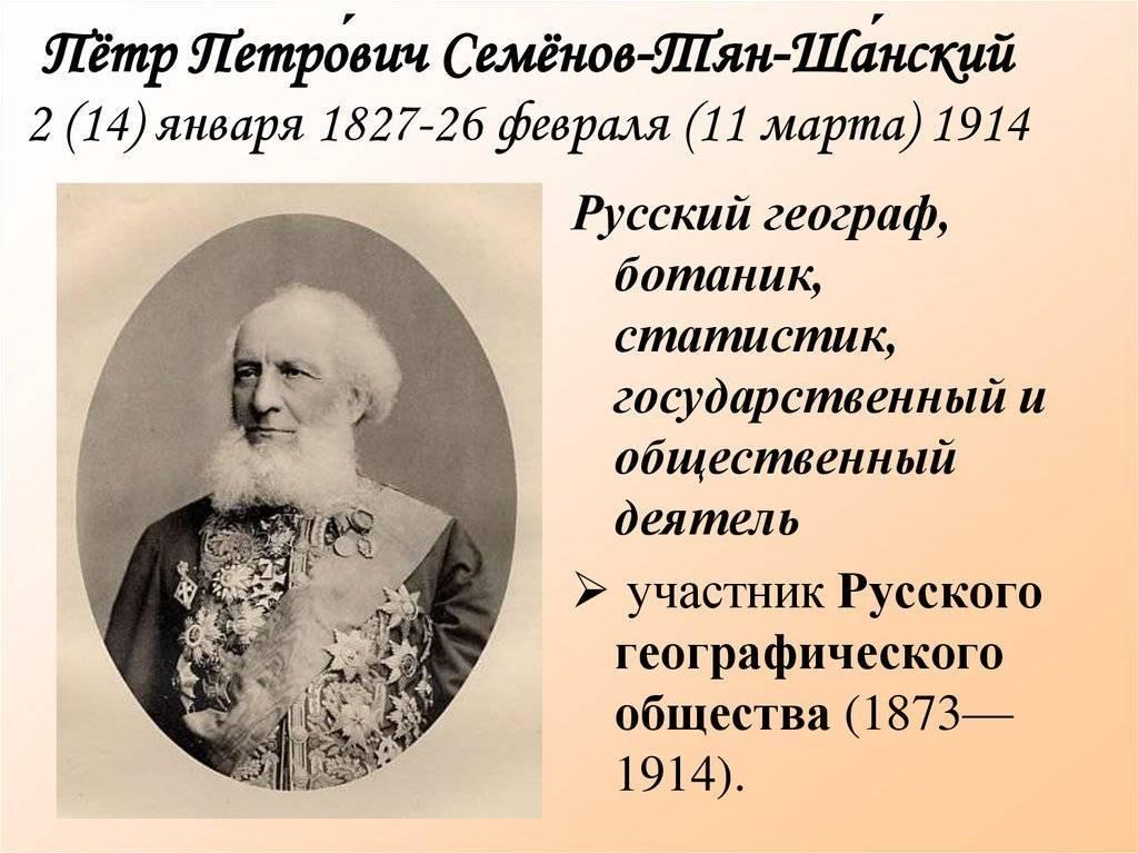 Семёнов-тянь-шанский, пётр петрович - вики