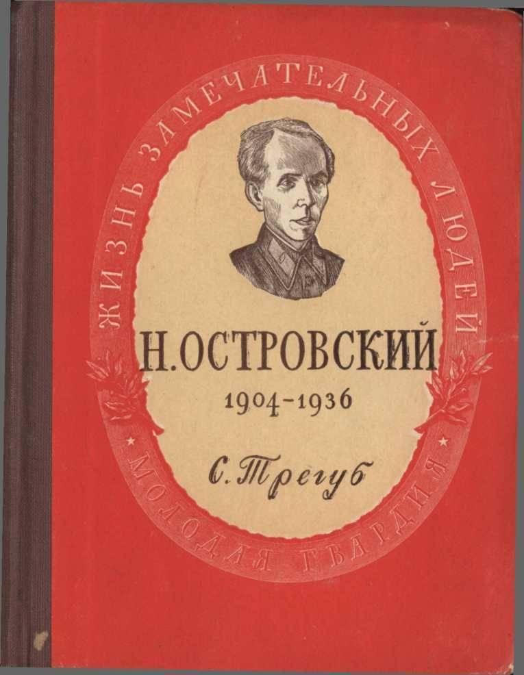 Николай алексеевич островский: жизнь и творчество