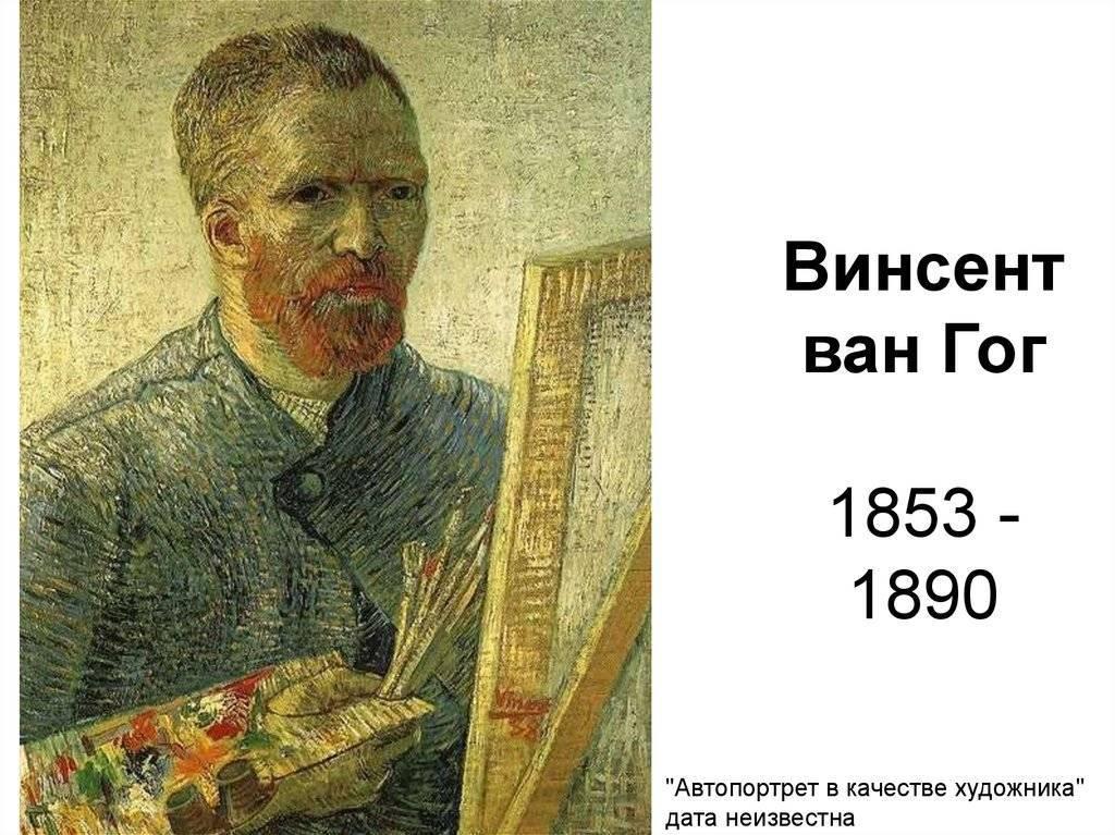 Художник винсент ван гог и его отрезанное ухо
