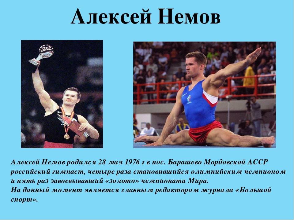 10 главных российских спортсменов прямо сейчас