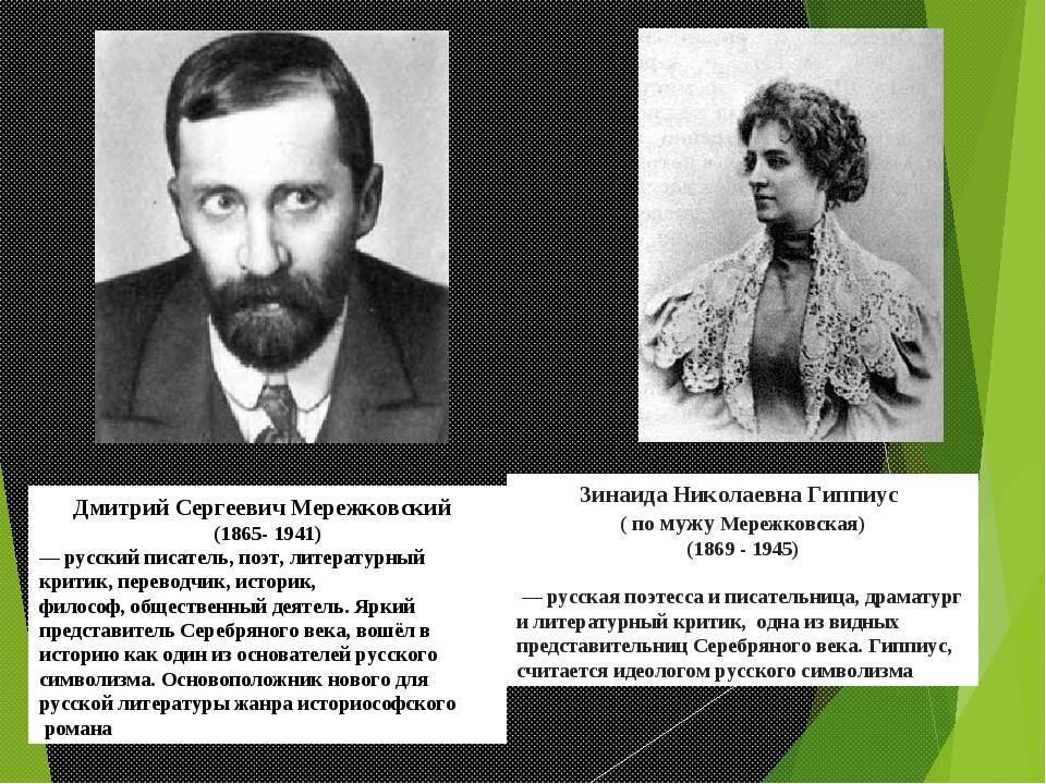 Дмитрий сергеевич мережковский — краткая биография