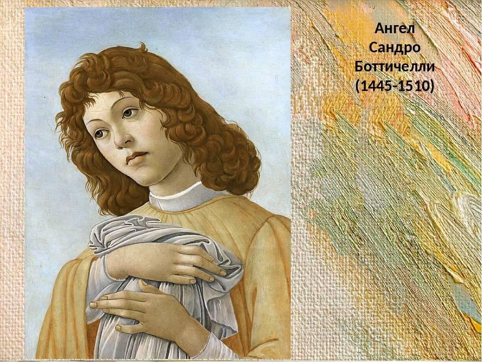 Сандро боттичелли: биография, творчество, лучшие картины художника