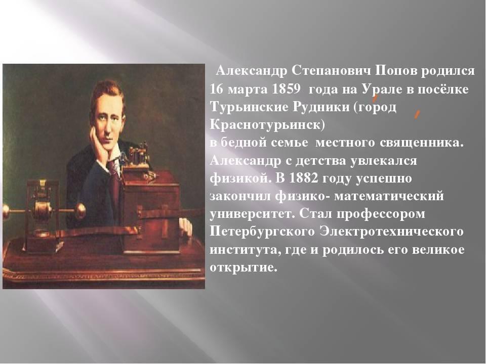 Попов, александр степанович — википедия