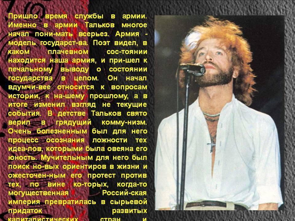 Биография Игоря Талькова