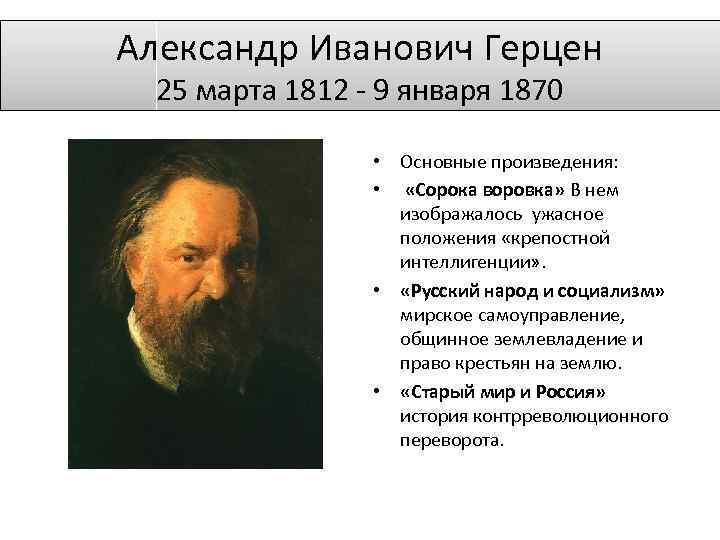Александр герцен - краткая биография, факты, личная жизнь