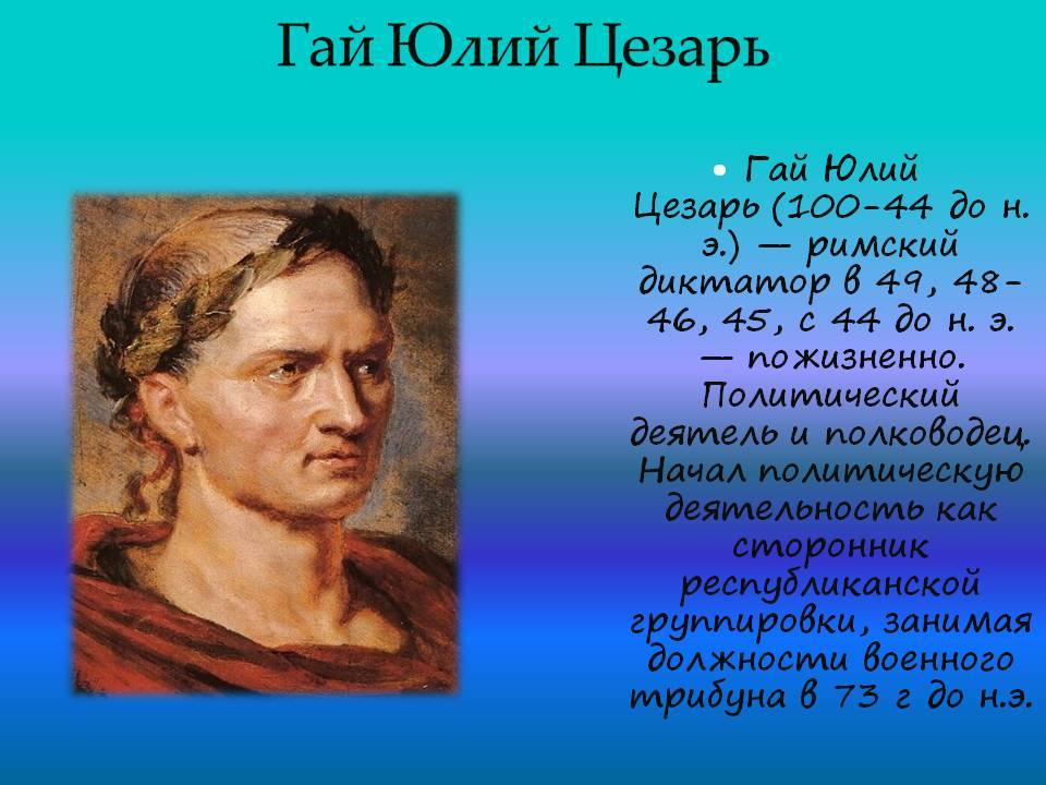 Гай юлий цезарь — доклад по истории о первом императоре рима