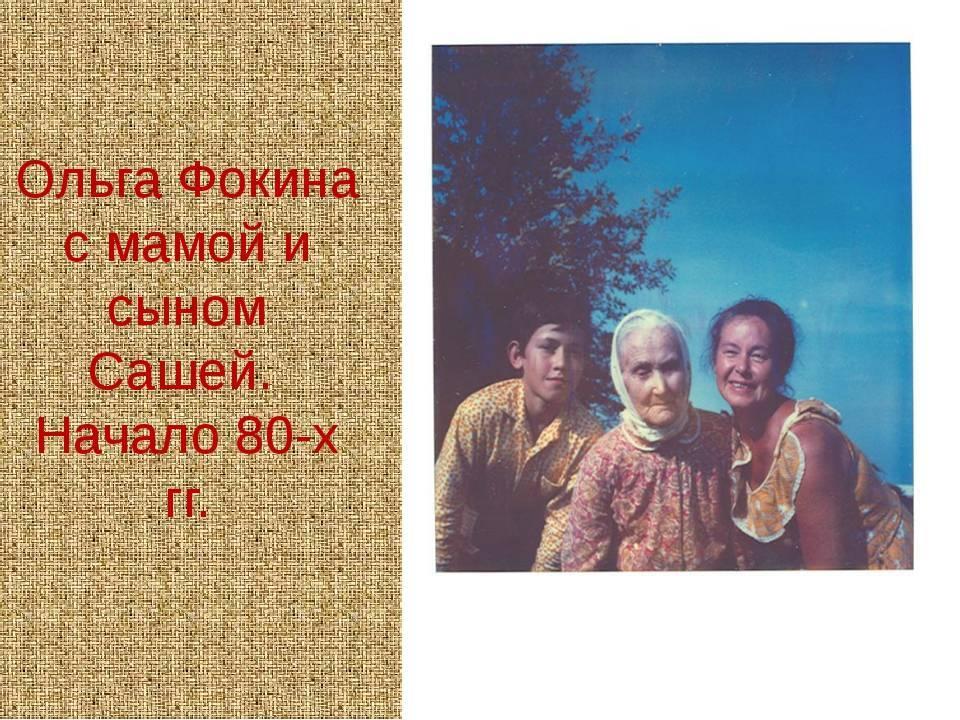 Полина фокина - биография, информация, личная жизнь