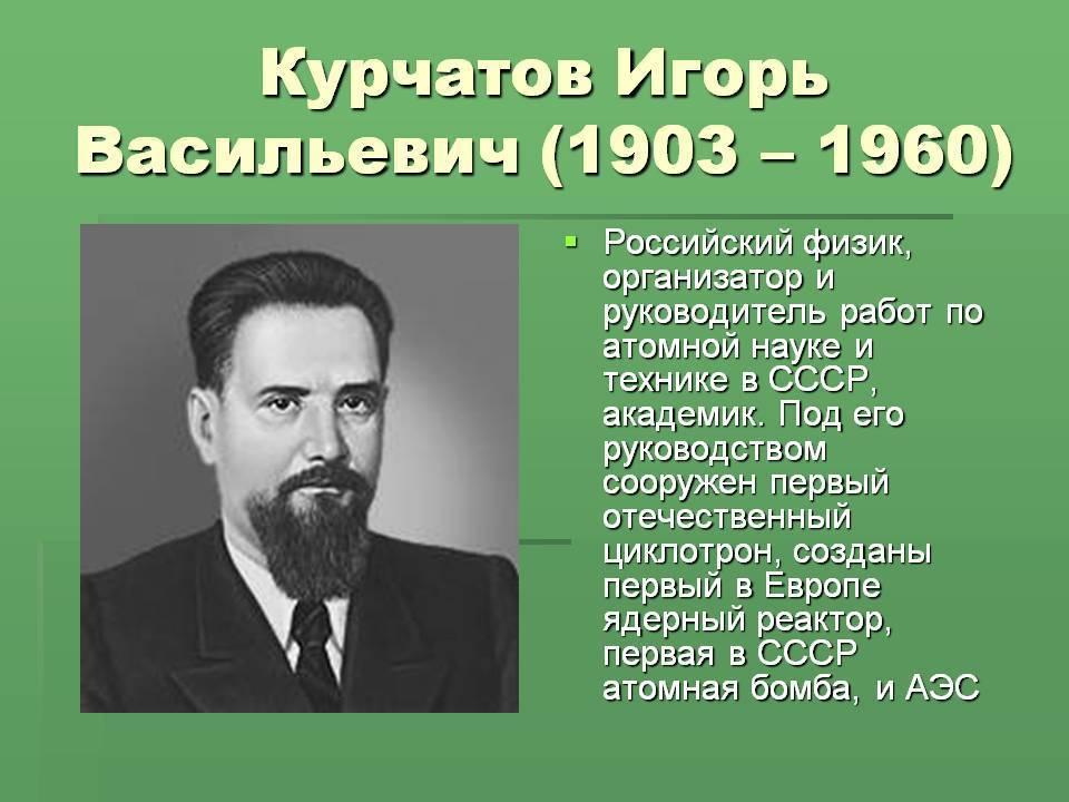 Курчатов, игорь васильевич — википедия. что такое курчатов, игорь васильевич