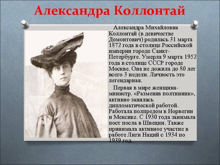 Александра михайловна коллонтай — традиция