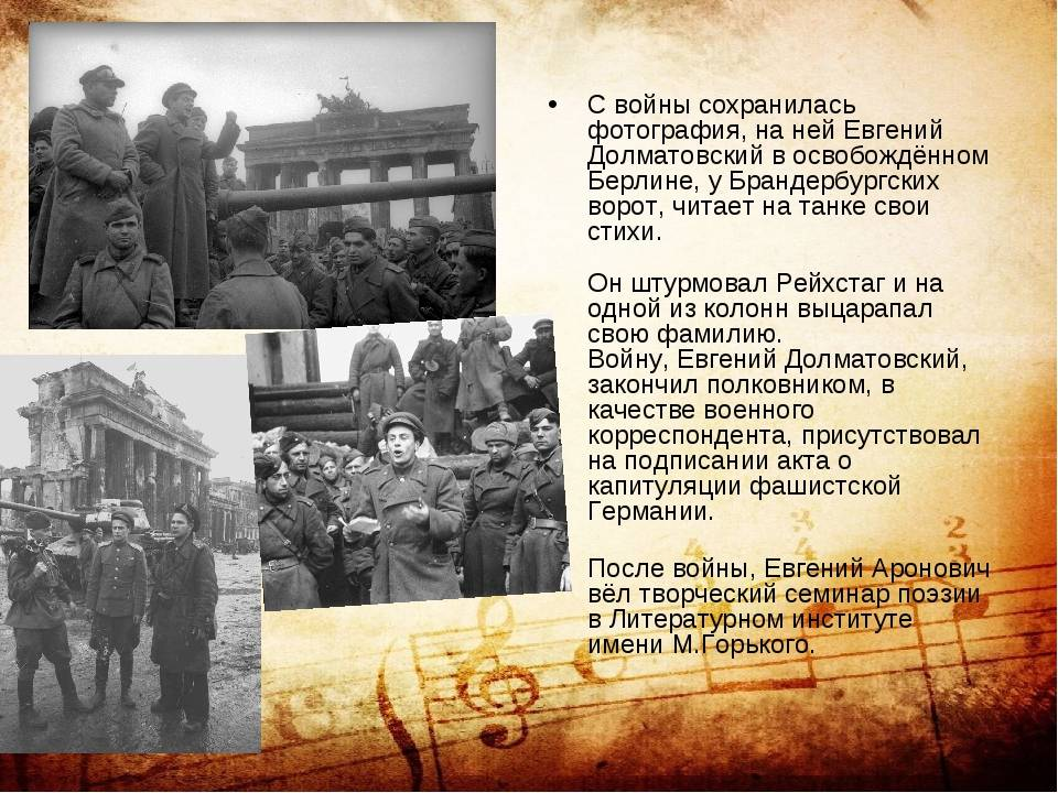 Биография Евгения Долматовского