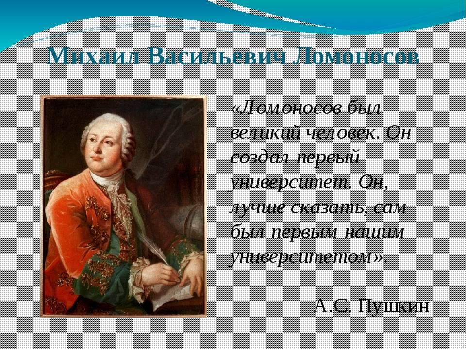 Краткая биография ломоносова