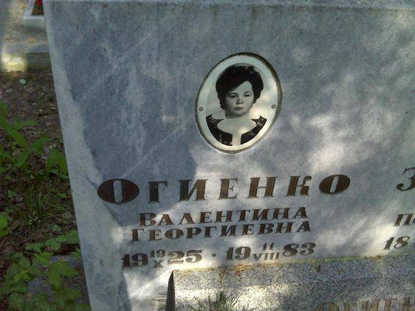 Валентина витальевна огиенко